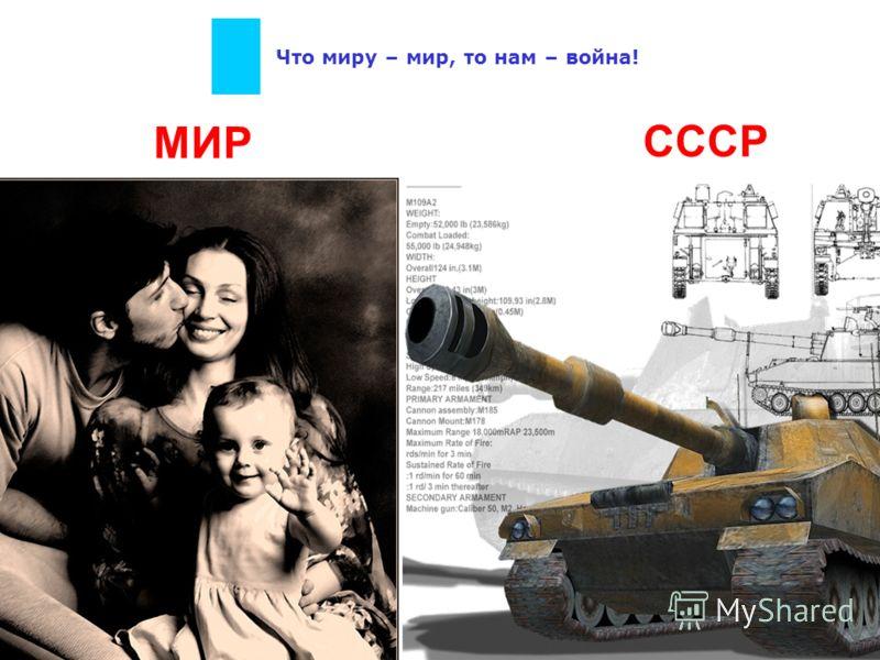 Что миру – мир, то нам – война! МИР СССР