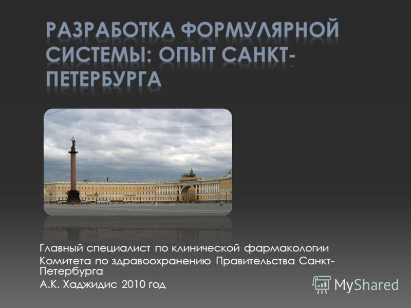 Главный специалист по клинической фармакологии Комитета по здравоохранению Правительства Санкт- Петербурга А.К. Хаджидис 2010 год