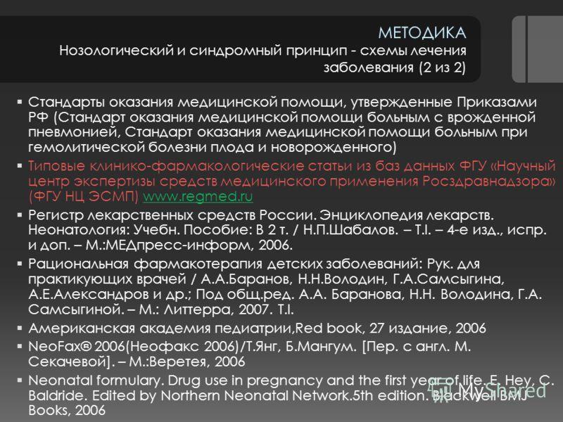Стандарты оказания медицинской помощи, утвержденные Приказами РФ (Стандарт оказания медицинской помощи больным с врожденной пневмонией, Cтандарт оказания медицинской помощи больным при гемолитической болезни плода и новорожденного) Типовые клинико-фа
