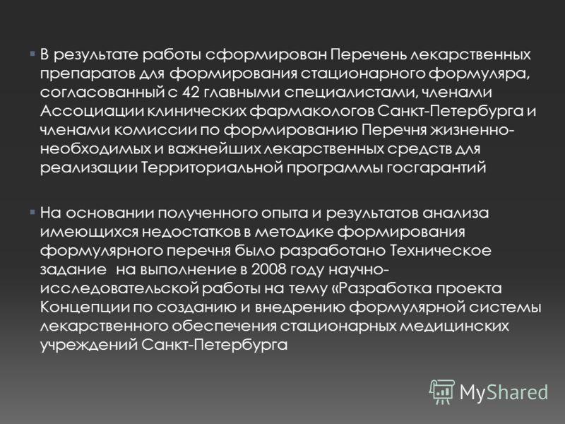 В результате работы сформирован Перечень лекарственных препаратов для формирования стационарного формуляра, согласованный с 42 главными специалистами, членами Ассоциации клинических фармакологов Санкт-Петербурга и членами комиссии по формированию Пер