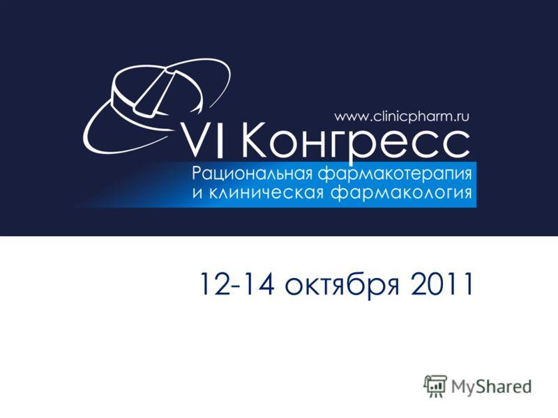 I 12-14 октября 2011