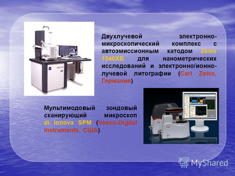 Двухлучевой электронно- микроскопический комплекс с автоэмиссионным катодом Zeiss 1540XB для нанометрических исследований и электронно/ионно- лучевой литографии (Carl Zeiss, Германия) Мультимодовый зондовый сканирующий микроскоп di Innova SPM (Veeco-