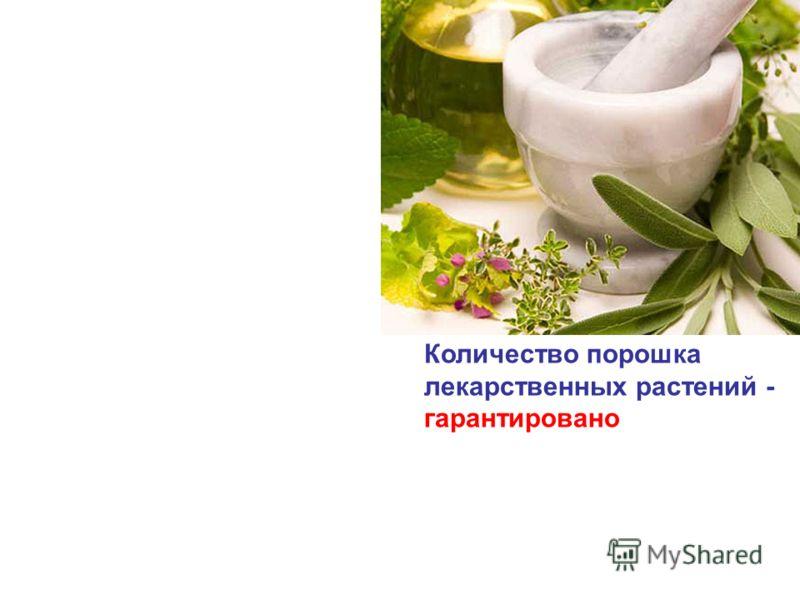 Количество порошка лекарственных растений - гарантировано