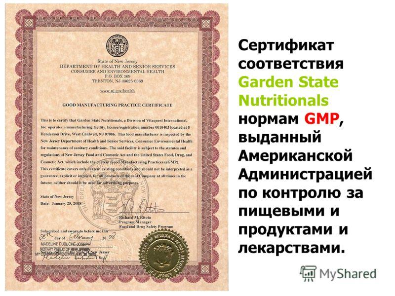 Сертификат соответствия Garden State Nutritionals нормам GMP, выданный Американской Администрацией по контролю за пищевыми и продуктами и лекарствами.
