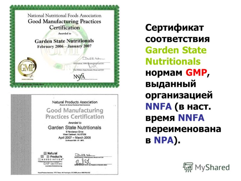 Сертификат соответствия Garden State Nutritionals нормам GMP, выданный организацией NNFA (в наст. время NNFA переименована в NPA).