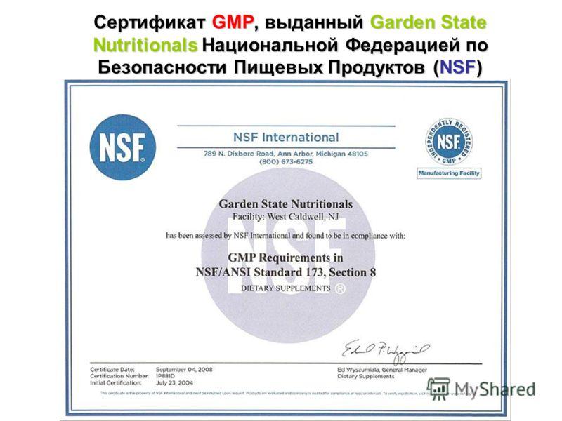 Сертификат GMP, выданный Garden State Nutritionals Национальной Федерацией по Безопасности Пищевых Продуктов (NSF)