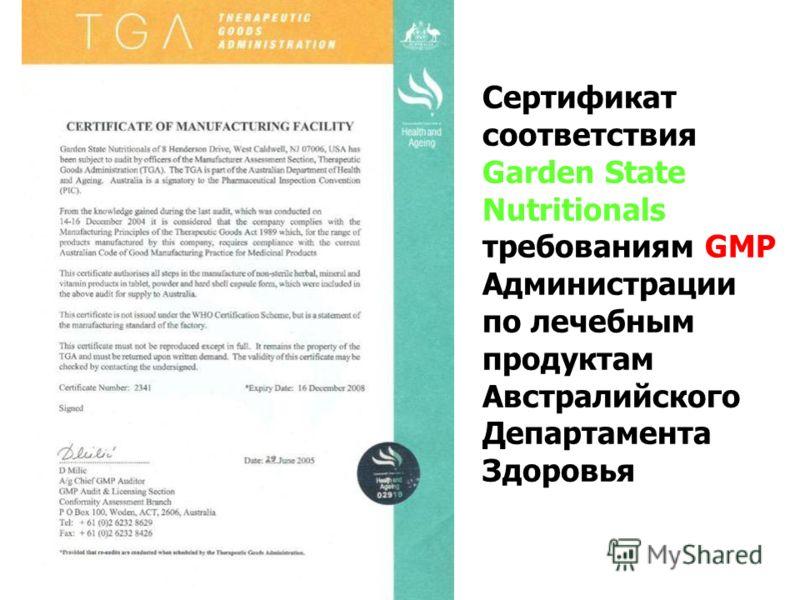 Сертификат соответствия Garden State Nutritionals требованиям GMP Администрации по лечебным продуктам Австралийского Департамента Здоровья