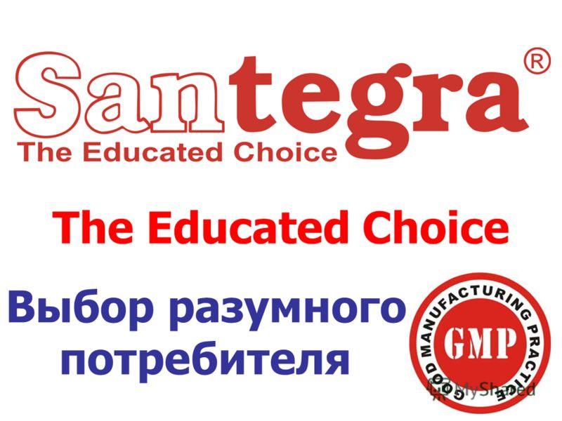 The Educated Choice Выбор разумного _ _ потребителя