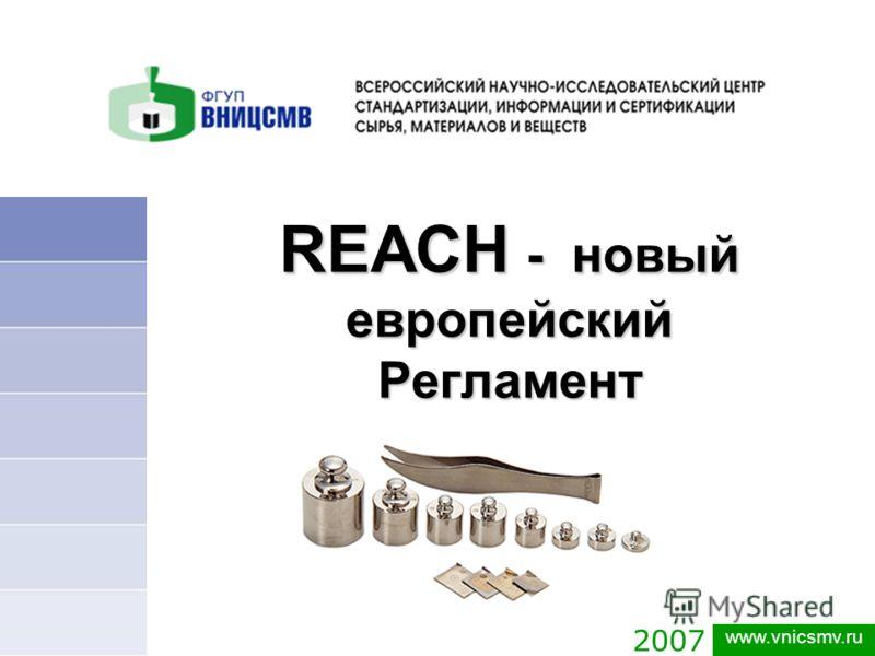 2007 www.vnicsmv.ru REACH - новый eвропейский Регламент