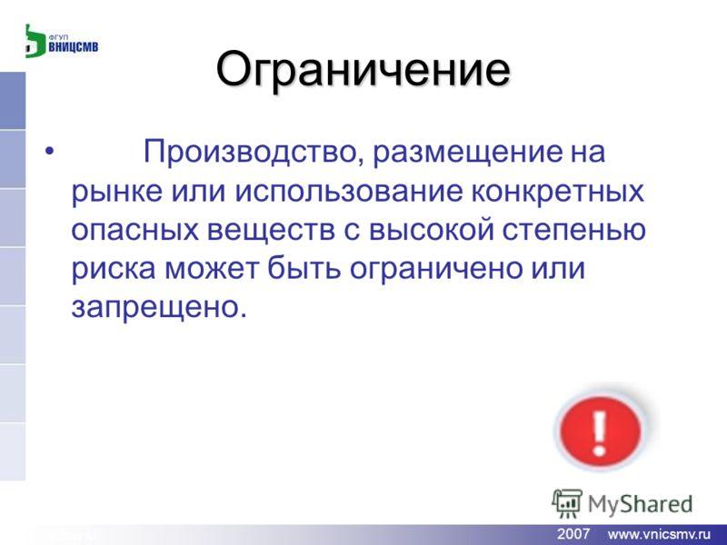 www.vnicsmv.ru 2007 www.vnicsmv.ru Ограничение Производство, размещение на рынке или использование конкретных опасных веществ с высокой степенью риска может быть ограничено или запрещено.