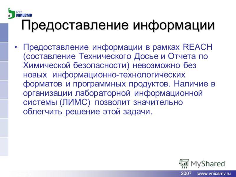 www.vnicsmv.ru 2007 www.vnicsmv.ru Предоставление информации Предоставление информации в рамках REACH (составление Технического Досье и Отчета по Химической безопасности) невозможно без новых информационно-технологических форматов и программных проду