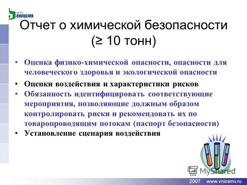 www.vnicsmv.ru 2007 www.vnicsmv.ru Отчет о химической безопасности ( 10 тонн) Оценка физико-химической опасности, опасности для человеческого здоровья и экологической опасности Оценки воздействия и характеристики рисков Обязанность идентифицировать с