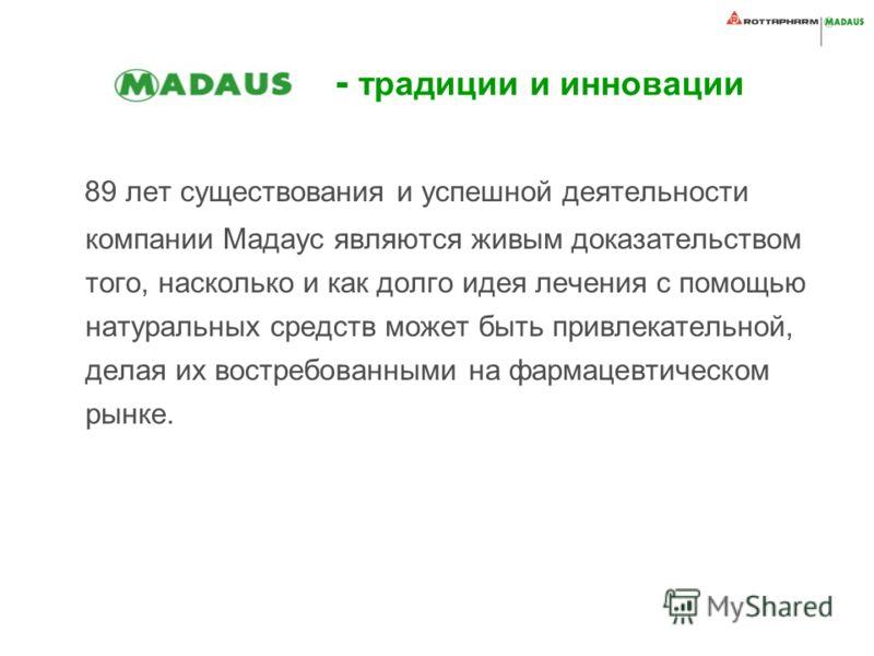 - традиции и инновации 89 лет существования и успешной деятельности компании Мадаус являются живым доказательством того, насколько и как долго идея лечения с помощью натуральных средств может быть привлекательной, делая их востребованными на фармацев