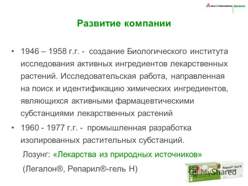 Развитие компании 1946 – 1958 г.г. - создание Биологического института исследования активных ингредиентов лекарственных растений. Исследовательская работа, направленная на поиск и идентификацию химических ингредиентов, являющихся активными фармацевти