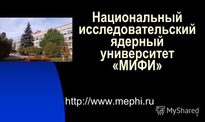 Национальный исследовательский ядерный университет «МИФИ» http://www.mephi.ru 1