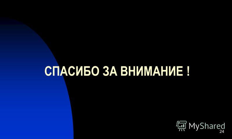 СПАСИБО ЗА ВНИМАНИЕ ! 24