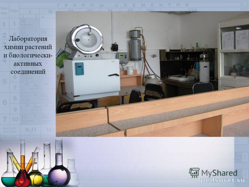 Лаборатория химии растений и биологически- активных соединений