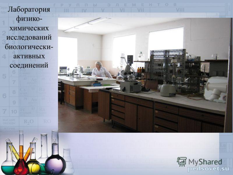 Лаборатория физико- химических исследований биологически- активных соединений