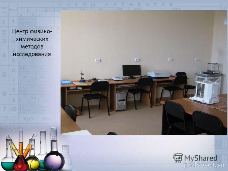 Центр физико- химических методов исследования