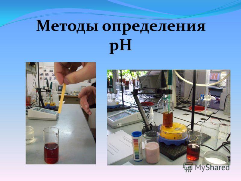 Методы определения рН