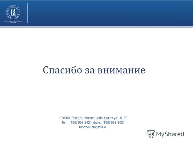 101000, Россия, Москва, Мясницкая ул., д. 20 Тел.: (495) 698-3421, факс: (495) 698-3421 ldpopovich@hse.ru Спасибо за внимание