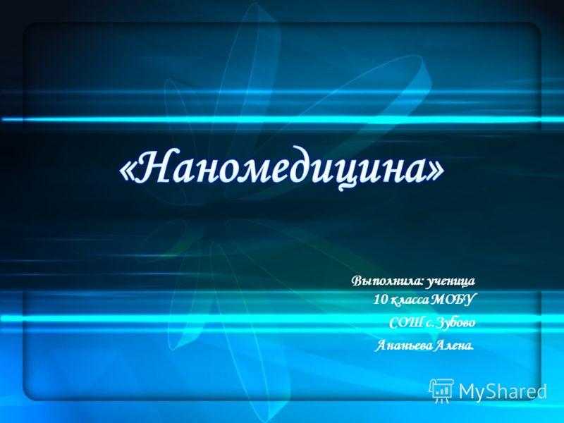 Выполнила: ученица 10 класса МОБУ СОШ с.Зубово Ананьева Алена.