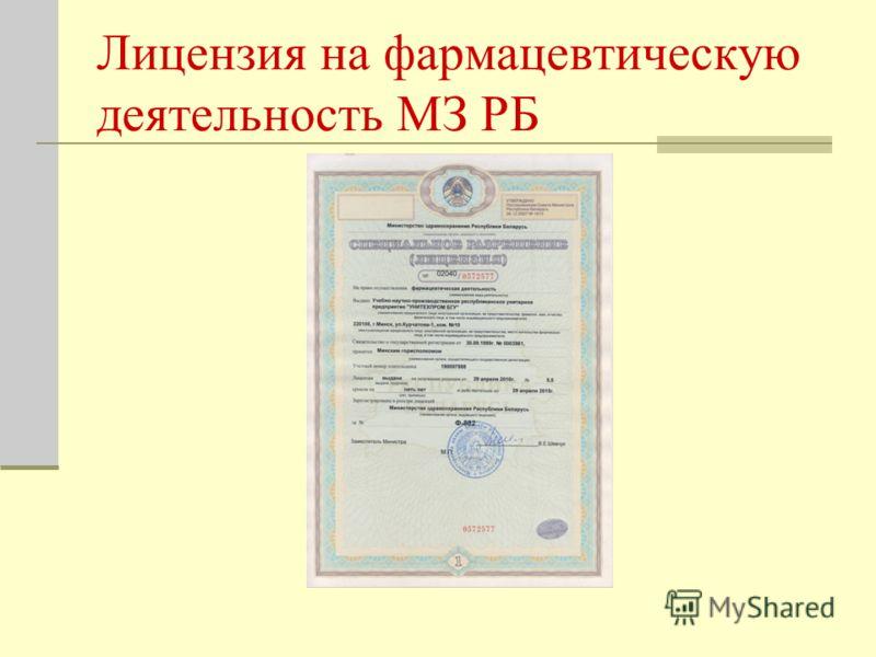 Лицензия на фармацевтическую деятельность МЗ РБ