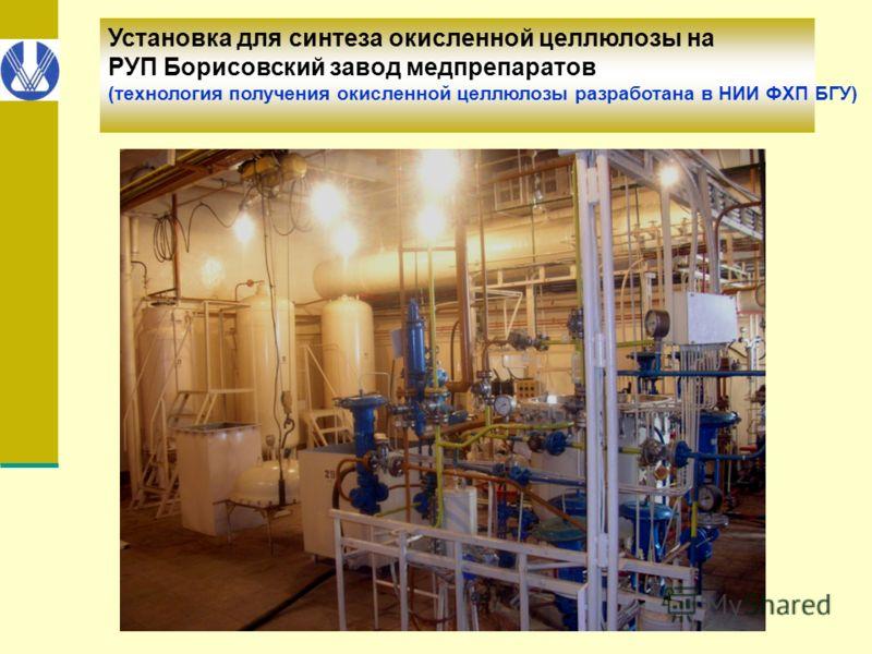 Установка для синтеза окисленной целлюлозы на РУП Борисовский завод медпрепаратов (технология получения окисленной целлюлозы разработана в НИИ ФХП БГУ)