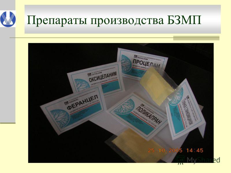 Препараты производства БЗМП