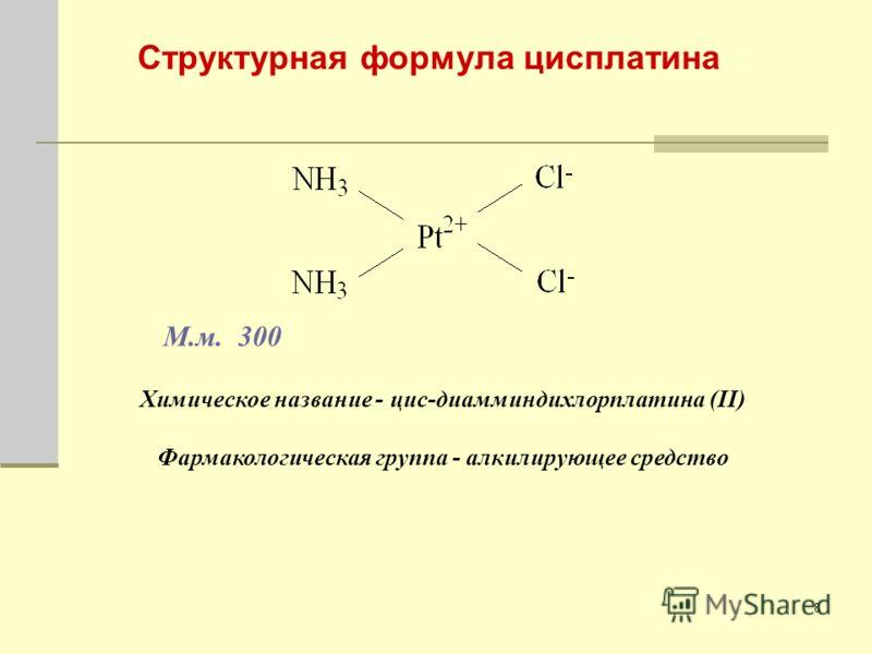 8 Структурная формула цисплатина М.м. 300 Химическое название - цис-диамминдихлорплатина (II) Фармакологическая группа - алкилирующее средство