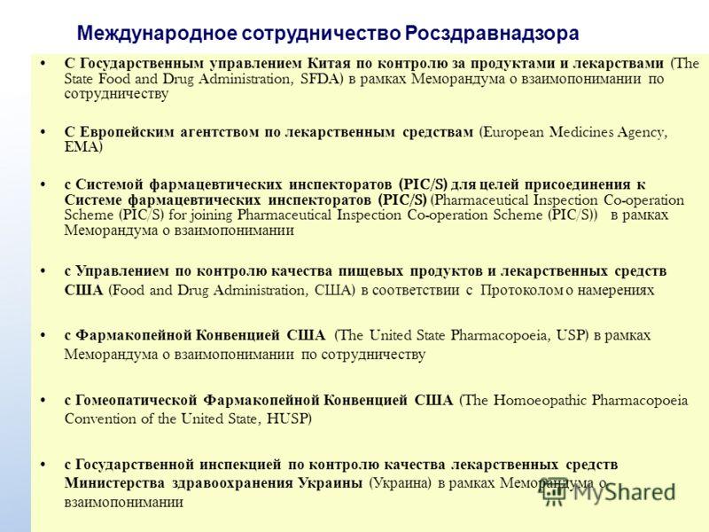 Международное сотрудничество Росздравнадзора С Государственным управлением Китая по контролю за продуктами и лекарствами (The State Food and Drug Administration, SFDA) в рамках Меморандума о взаимопонимании по сотрудничеству С Европейским агентством