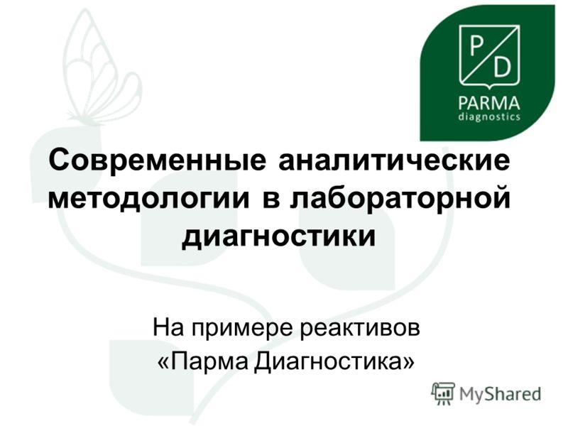 Современные аналитические методологии в лабораторной диагностики На примере реактивов «Парма Диагностика»