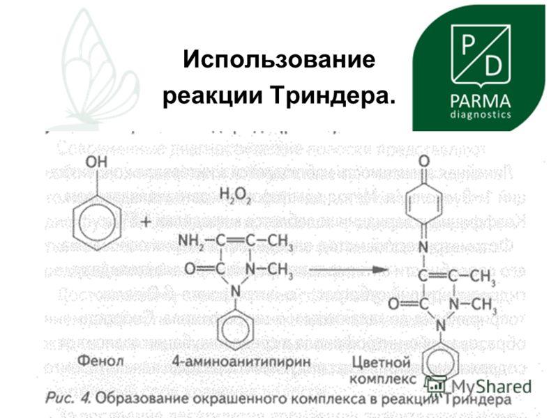 Использование реакции Триндера.