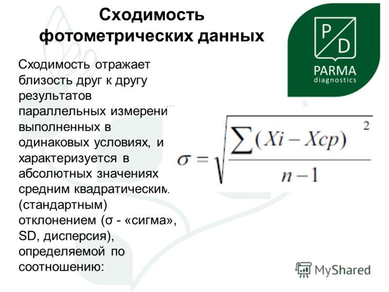 Сходимость фотометрических данных Сходимость отражает близость друг к другу результатов параллельных измерений, выполненных в одинаковых условиях, и характеризуется в абсолютных значениях средним квадратическим (стандартным) отклонением (σ - «сигма»,