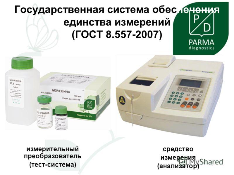 Государственная система обеспечения единства измерений (ГОСТ 8.557-2007) средство измерения (анализатор) измерительный преобразователь (тест-система)