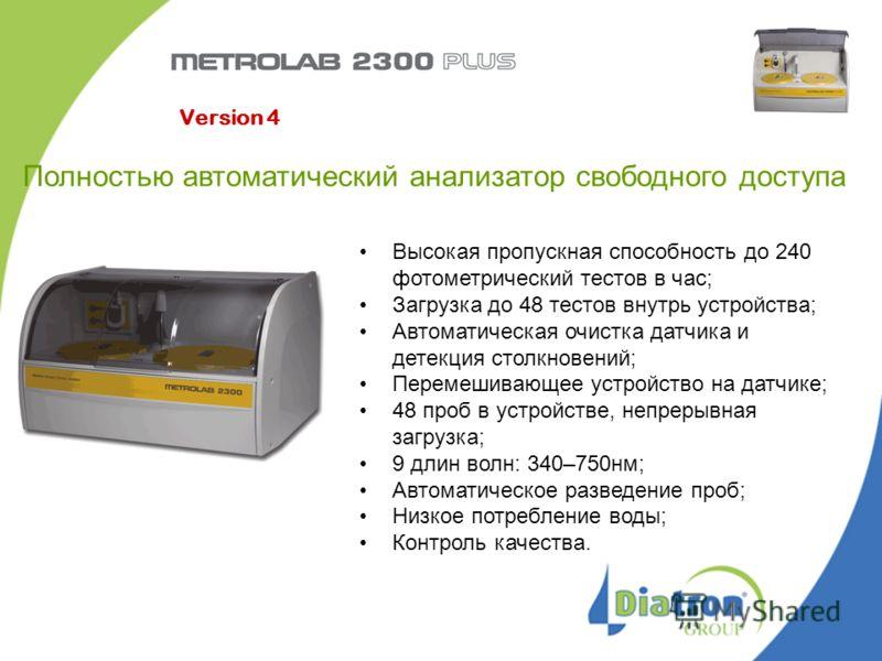 Полностью автоматический анализатор свободного доступа Высокая пропускная способность до 240 фотометрический тестов в час; Загрузка до 48 тестов внутрь устройства; Автоматическая очистка датчика и детекция столкновений; Перемешивающее устройство на д