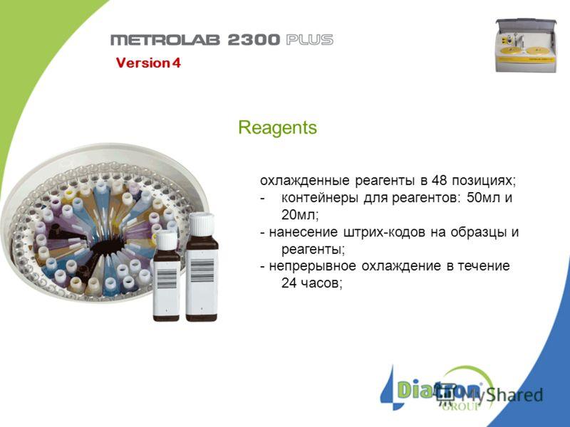 Reagents охлажденные реагенты в 48 позициях; -контейнеры для реагентов: 50мл и 20мл; - нанесение штрих-кодов на образцы и реагенты; - непрерывное охлаждение в течение 24 часов; Version 4