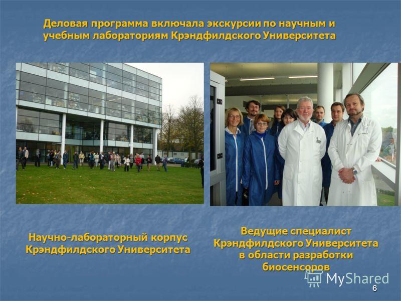 6 Деловая программа включала экскурсии по научным и учебным лабораториям Крэндфилдского Университета Научно-лабораторный корпус Крэндфилдского Университета Ведущие специалист Крэндфилдского Университета в области разработки биосенсоров