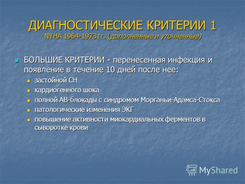 ДИАГНОСТИЧЕСКИЕ КРИТЕРИИ 1 NYHA 1964-1973 гг. (дополненные и уточненные) БОЛЬШИЕ КРИТЕРИИ - перенесенная инфекция и появление в течение 10 дней после нее: БОЛЬШИЕ КРИТЕРИИ - перенесенная инфекция и появление в течение 10 дней после нее: застойной СН