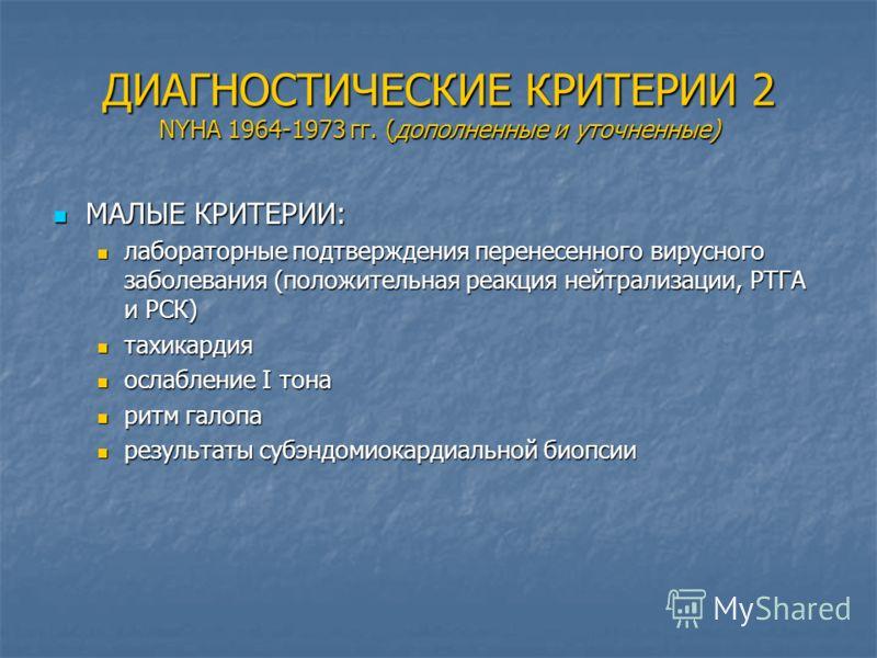 ДИАГНОСТИЧЕСКИЕ КРИТЕРИИ 2 NYHA 1964-1973 гг. (дополненные и уточненные) МАЛЫЕ КРИТЕРИИ: МАЛЫЕ КРИТЕРИИ: лабораторные подтверждения перенесенного вирусного заболевания (положительная реакция нейтрализации, РТГА и РСК) лабораторные подтверждения перен