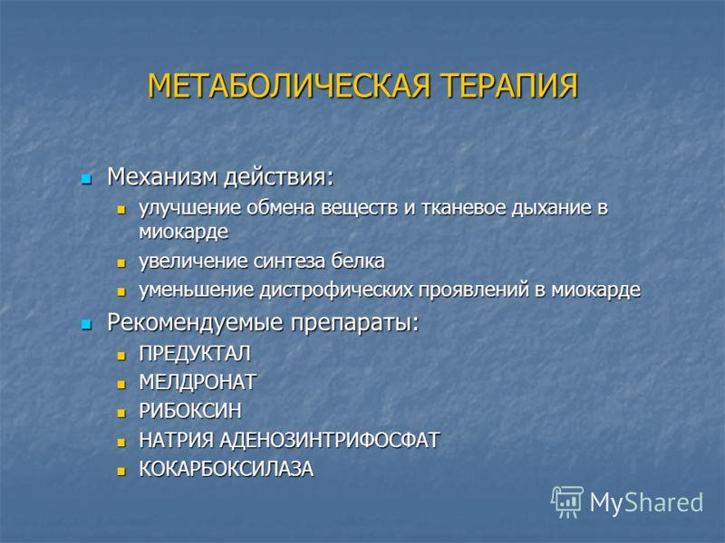 МЕТАБОЛИЧЕСКАЯ ТЕРАПИЯ Механизм действия: Механизм действия: улучшение обмена веществ и тканевое дыхание в миокарде улучшение обмена веществ и тканевое дыхание в миокарде увеличение синтеза белка увеличение синтеза белка уменьшение дистрофических про