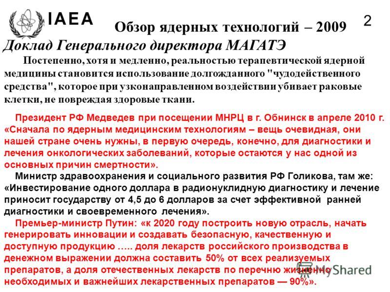 Обзор ядерных технологий – 2009 Доклад Генерального директора МАГАТЭ Постепенно, хотя и медленно, реальностью терапевтической ядерной медицины становится использование долгожданного
