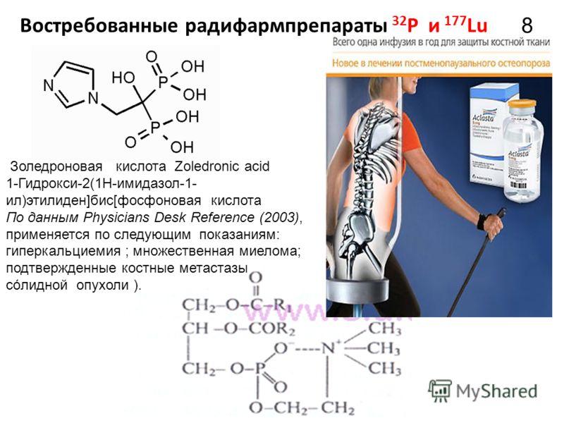 Золедроновая кислота Zoledronic acid 1-Гидрокси-2(1H-имидазол-1- ил)этилиден]бис[фосфоновая кислота По данным Physicians Desk Reference (2003), применяется по следующим показаниям: гиперкальциемия ; множественная миелома; подтвержденные костные метас