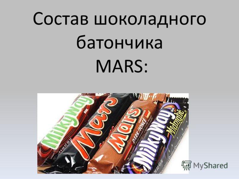 Состав шоколадного батончика MARS: