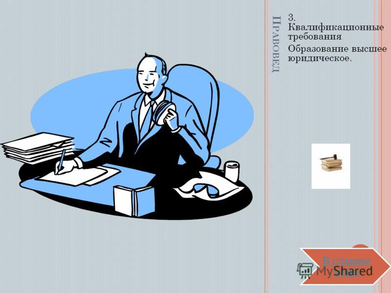 П РАВОВЕД 3. Квалификационные требования Образование высшее юридическое. В главное меню