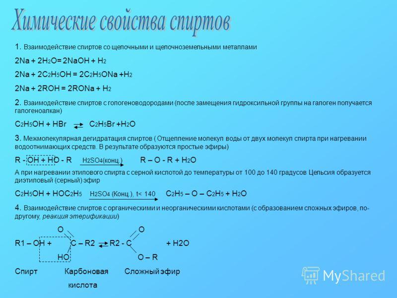 1. Взаимодействие спиртов со щелочными и щелочноземельными металлами 2Na + 2H 2 O= 2NaOH + H 2 2Na + 2C 2 H 5 OH = 2C 2 H 5 ONa +H 2 2Na + 2ROH = 2RONa + H 2 2. Взаимодействие спиртов с гологеноводородами (после замещения гидроксильной группы на гало