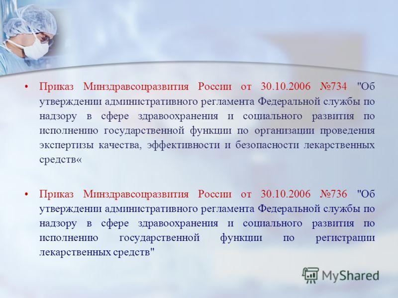 Приказ Минздравсоцразвития России от 30.10.2006 734