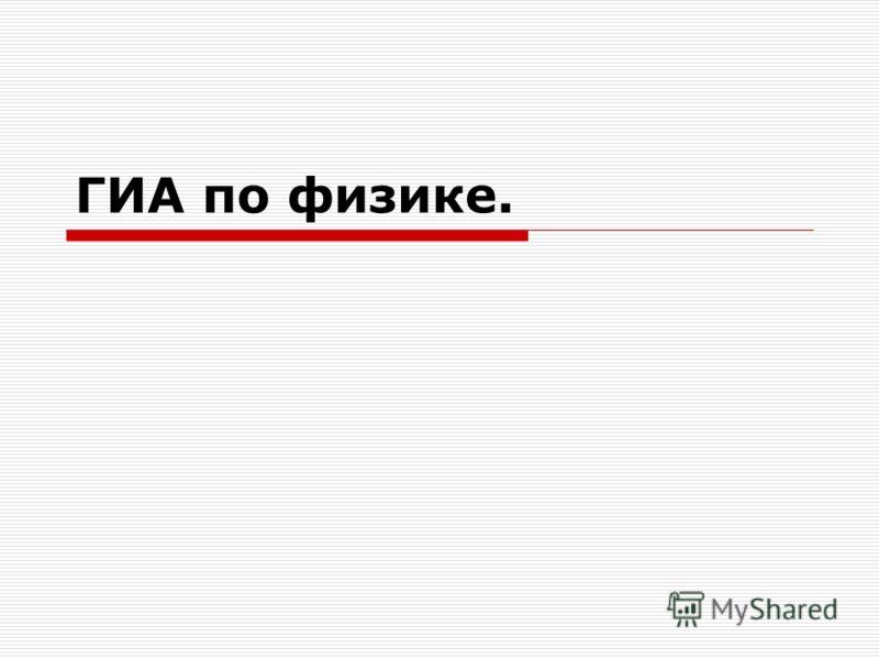 ГИА по физике.