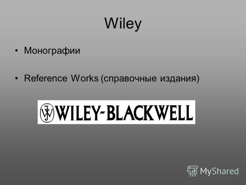 Wiley Монографии Reference Works (справочные издания)
