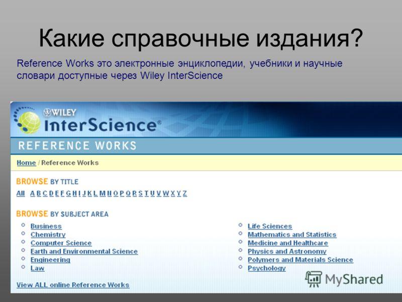 Какие справочные издания? Reference Works это электронные энциклопедии, учебники и научные словари доступные через Wiley InterScience